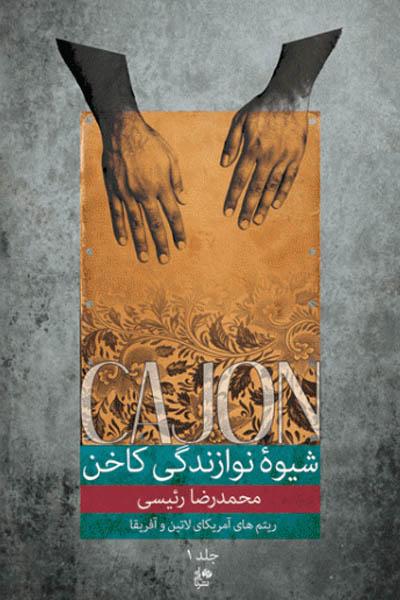 Publication-Cajon-book-111