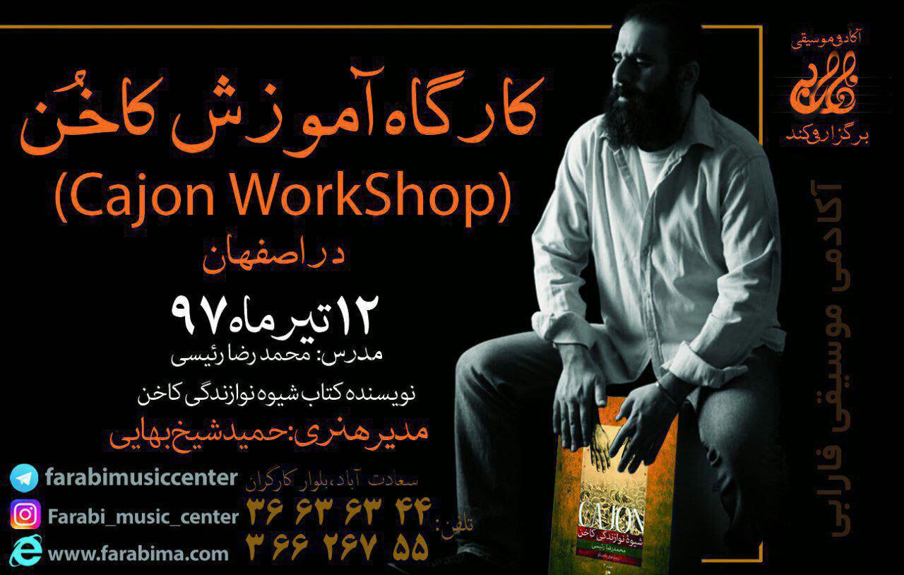 cajon-workshop-97